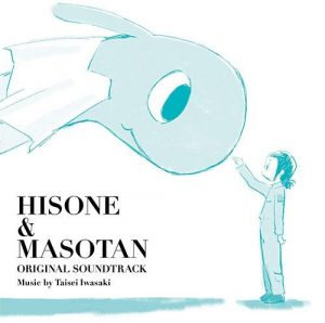 HISONE & MASOTAN ORIGINAL SOUNDTRACK [MP3/320K/ZIP][2018.06.27]
