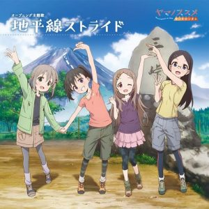 """[Single] V.A. – Chiheisen Stride """"Yama no Susume S3"""" Opening Theme [MP3/320K/ZIP][2018.07.27]"""