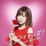 [Mini Album] Aina Kusuda – Ai Nanda! [MP3/320K/ZIP][2018.07.25]