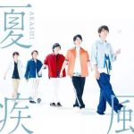 [Single] Arashi – Natsu Hayate [MP3/320K/ZIP][2018.07.25]
