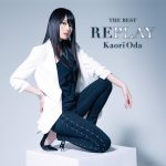 [Album] Kaori Oda – THE BEST -REPLAY- [MP3/320K/ZIP][2018.07.25]