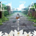 "[Album] Elza Kanzaki starring ReoNa – ELZA ""Sword Art Online Alternative: Gun Gale Online"" Insert Song [MP3/320K/ZIP][2018.07.04]"