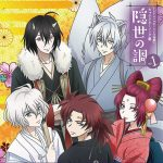 Kakuriyo no Yadomeshi Character Song Collection: Kakuriyo no Shirabe Vol.1 [MP3/320K/ZIP][2018.07.04]