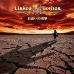 "[Single] Linked Horizon – Jiyuu e no Shingeki ""Shingeki no Kyojin"" Opening Theme [MP3/320K/ZIP][2013.07.10]"