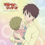 Gakuen Babysitters Original Soundtrack [MP3/320K/ZIP][2018.04.04]