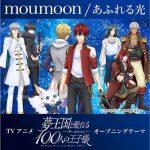 """[Single] moumoon – Afureru Hikari """"Yume Oukoku to Nemureru 100-nin no Ouji-sama"""" Opening Theme [MP3/320K/ZIP][2018.07.05]"""