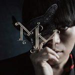 [Single] Makoto Furukawa – miserable masquerade [MP3/320K/ZIP][2018.07.04]