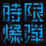 [Single] MUCC – Jigen Bakudan [MP3/320K/ZIP][2018.07.25]