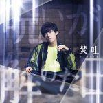 [Album] Takuto – Noroi ga Toketa Hi [MP3/320K/ZIP][2018.05.23]