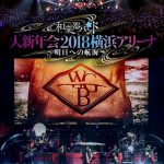 [Album] Wagakki Band Dai Shinnenkai 2018 Yokohama Arena – Asu e no Kokai – [FLAC/ZIP][2018.08.08]