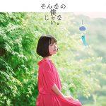 """[Single] Shino Shimoji – Sonna no Boku ja nai. """"Sunoharasou no Kanrinin-san"""" Ending Theme [MP3/320K/ZIP][2018.08.01]"""