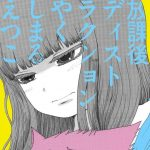 "[Single] Etsuko Yakushimaru – AfterSchoolDi(e)stra(u)ction ""High Score Girl"" Ending Theme [MP3/320K/ZIP][2018.08.22]"
