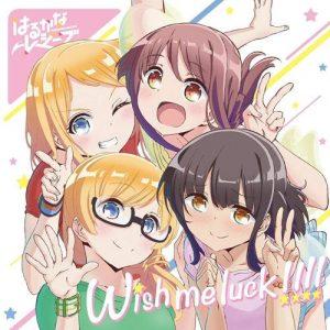 "[Single] V.A. – Wish me luck!!!! ""Harukana Receive"" Ending Theme [MP3/320K/ZIP][2018.08.22]"