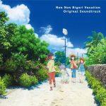 Non Non Biyori Vacation Original Soundtrack [MP3/320K/ZIP][2018.08.26]