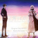 Seikaisuru Kado Original Soundtrack [MP3/320K/ZIP][2018.05.23]