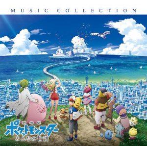 Pokémon the Movie: Minna no Monogatari MUSIC COLLECTION [MP3/320K/ZIP][2017.07.25]