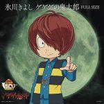 "[Single] Kiyoshi Hikawa – GeGeGe no Kitaro FULL SIZE ""Gegege no Kitarou (2018)"" Opening Theme [AAC/256K/ZIP][2018.07.24]"