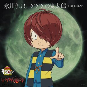 ゲゲゲの鬼太郎 (FULL SIZE) - Single ~ Osanime
