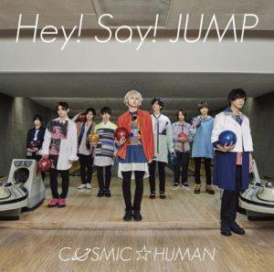 [Single] Hey! Say! JUMP – COSMIC☆HUMAN [MP3/320K/ZIP][2018.08.01]