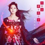 """[Single] Mai Kuraki – Koyoi wa Yume wo Misasete """"Tsukumogami Kashimasu"""" Ending Theme [MP3/320K/ZIP][2018.08.08]"""