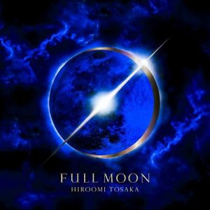 [Album] HIROOMI TOSAKA – FULL MOON [AAC/256K/ZIP][2018.08.08]