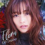 [Album] Rika Tachibana – Flora [MP3/320K/ZIP][2018.02.28]