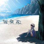 "[Single] Asaka – Eternal Star ""Island"" Ending Theme [MP3/320K/ZIP][2018.08.15]"