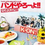 [Album] K-ON! Official Band Yarou yo!! [MP3/320K/ZIP][2009.09.02]