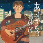 [Single] Yu Takahashi – Arigato [MP3/320K/ZIP][2018.09.19]