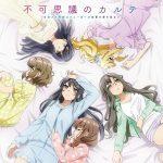 """[Single] V.A. – Fukashigi no Karte """"Seishun Buta Yarou wa Bunny Girl Senpai no Yume wo Minai"""" Ending Theme [MP3/320K/ZIP][2018.10.03]"""