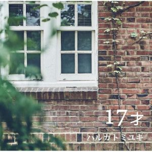 """[Single] Haruka to Miyuki – 17-sai [MP3/320K/ZIP][2018.11.14] ~ """"Iroduku Sekai no Ashita kara"""" Opening Theme"""