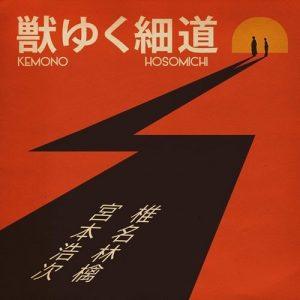 [Single] Shiina Ringo feat. Hiroji Miyamoto (Elephant Kashimashi) – Kemono Yuku Hosomichi [MP3/320K/ZIP][2018.10.02]