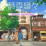 Shikioriori ORIGINAL SOUNDTRACK [MP3/320K/ZIP][2018.09.05]