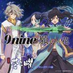 "[Single] 9nine – Negai no Hana ""Ken En Ken: Aoki Kagayaki"" Ending Theme [MP3/320K/ZIP][2018.10.15]"