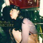 [Single] Aimyon – Konya Konomama [FLAC/ZIP][2018.11.14]