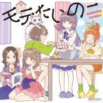 "[Single] Himote House Juunin Ichidou – Motetai nou/Ouchi ni Kaerou ""Himote House"" Opening Theme [MP3/320K/ZIP][2018.10.13]"