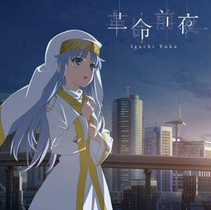 "[Single] Yuka Iguchi – Kakumei Zenya ""Toaru Majutsu no Index III"" Ending Theme [MP3/320K/ZIP][2018.11.21]"