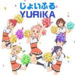 "[Single] YURiKA – Joyful ""Anima Yell!"" Insert Song [MP3/320K/ZIP][2018.11.12]"