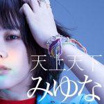 "[Single] Miyuna – Tenjo Tenge ""Black Clover"" 5th Ending Theme [MP3/320K/ZIP][2018.11.13]"