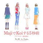 """[Single] Mei Fukuda – Maji de Koi suru 5-byou Mae Maji """"Sono Toki, Kanojo wa."""" Theme Song [MP3/320K/ZIP][2018.11.16]"""