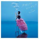 [Album] Erii Yamazaki – Yoake no Cinderella [MP3/320K/ZIP][2018.11.2]