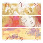 "[Single] rionos – hundred years' melammu ""Ulysses: Jeanne d'Arc to Renkin no Kishi"" Ending Theme [MP3/320K/ZIP][2018.11.21]"