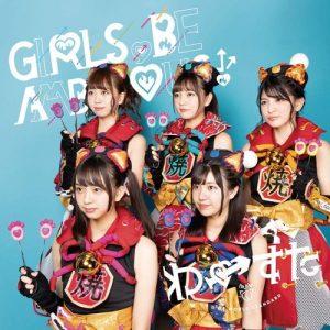 "[Single] The World Standard – GIRLS, BE AMBITIOUS! ""Kiratto Pri☆Chan"" 2nd Ending Theme [MP3/320K/ZIP][2018.10.31]"