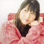 [Album] Kiyono Yasuno – Egao. [MP3/320K/ZIP][2018.11.07]