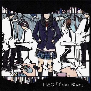 [Album] HAG – F Bun no 1 Yuragi [MP3/320K/ZIP][2014.03.14]