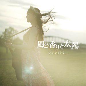 [Single] Yukari Tamura – Asymmetry [MP3/320K/ZIP][2018.10.06]