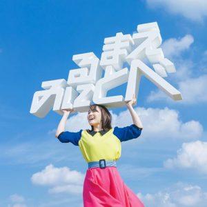 [Album] Minori Suzuki – Miru Mae ni Tobe! [MP3/320K/ZIP][2018.12.19]