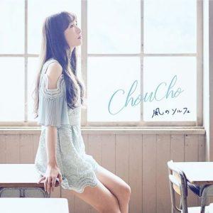"[Single] ChouCho – Kaze no Solfe ""Tsurune: Kazemai Koukou Kyuudoubu"" Insert Song [MP3/320K/ZIP][2018.12.25]"