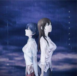 "[Single] Minami – Kawaki wo Ameku ""Domestic na Kanojo"" Opening Theme [MP3/320K/ZIP][2019.01.30]"