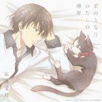 """[Single] Yoshino Nanjo – Kimi no Tonari Watashi no Basho """"My Roommate is a Cat"""" Ending Theme [MP3/320K/ZIP][2019.02.06]"""